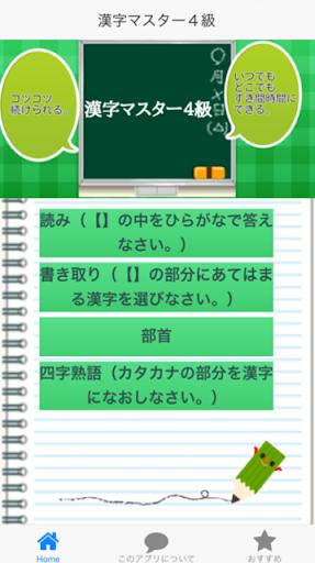 高評價推薦好用教育app 漢字マスター4級!線上最新手機免費好玩App