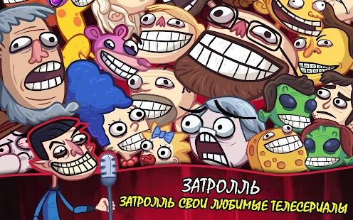 Троллфейс Квест: ТВ Шоу Screenshot