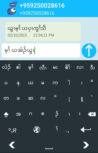 BFAS Sgaw Karen SMS