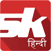SK Hindi Cricket and Wrestling