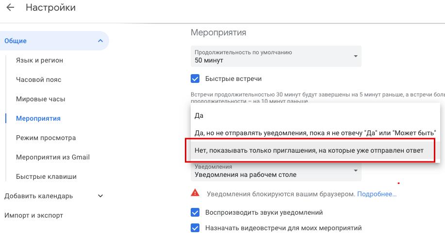 Мероприятия из Gmail в Google Calendar