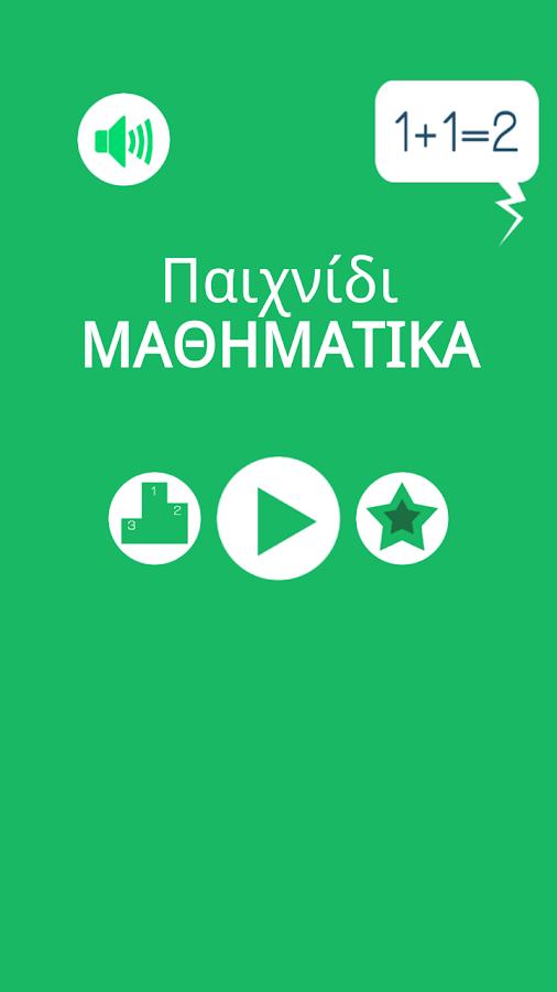 ΠΑΙΧΝΙΔΙ ΜΑΘΗΜΑΤΙΚΩΝ - στιγμιότυπο οθόνης