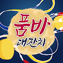 품바 공연모음 - 각설이 품바 최신 인기곡 무료듣기 icon