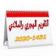 التقويم الهجري والميلادي 1431-2019 for PC-Windows 7,8,10 and Mac