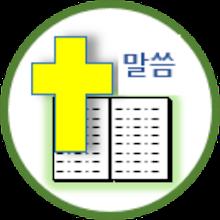 매일 성경 (성경을 읽고 친구와 묵상하는 기능 지원) Download on Windows