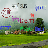 मी मराठी...Latest Marathi SMS Status jokes 2018