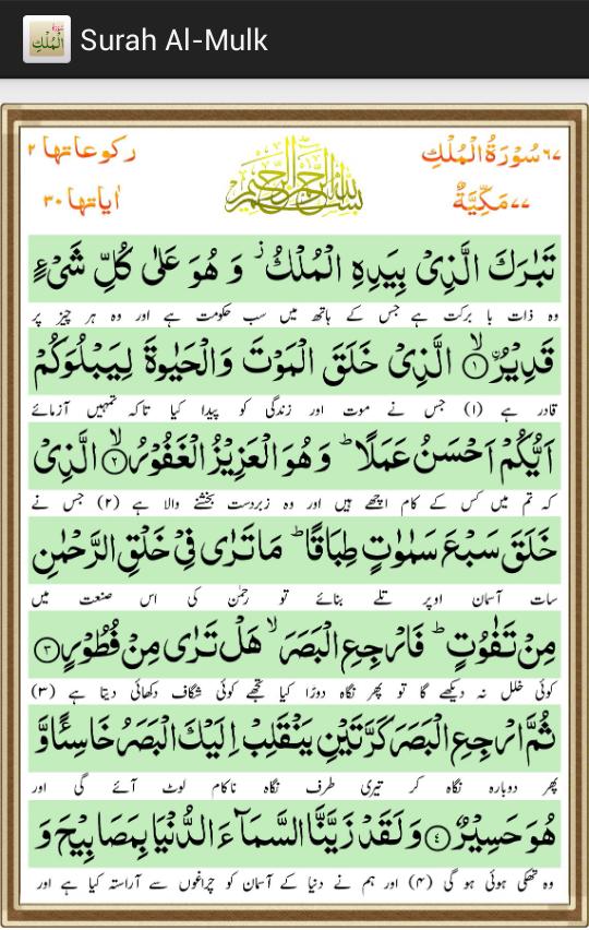 Surah Al-Mulk - Android Apps on Google Play
