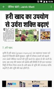 पारम्परिक जैविक खेती | Paramparik Jaivik Kheti - náhled