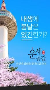운세공감 - 무료 운세 궁합 사주 토정비결 무료사주