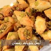 حلويات رمضان سهلة ولذيدة