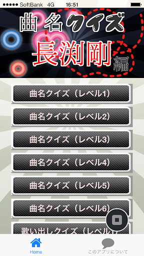 曲名クイズ長渕剛編 ~歌詞の歌い出しが学べる無料アプリ~