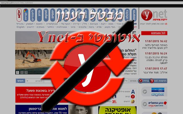 Disable Ynet auto refresh