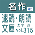 名作速読朗読文庫vol.315太宰 治全集6読上機能付き icon