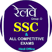 Railway Group D, SSC Exam 2018