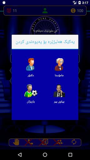 u06a9u06ce u0645u0644u06ccu06c6u0646u06ceu06a9 u062fu06d5u0628u0627u062au06d5u0648u06d5u061f game kurdish 1.0 screenshots 7