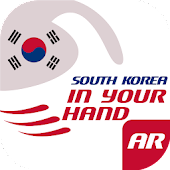 South Korea In Your Hand