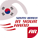 South Korea In Your Hand Download on Windows
