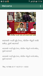 Gujarati News by- screenshot thumbnail