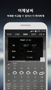 원기날씨 (기상청 날씨)- screenshot thumbnail