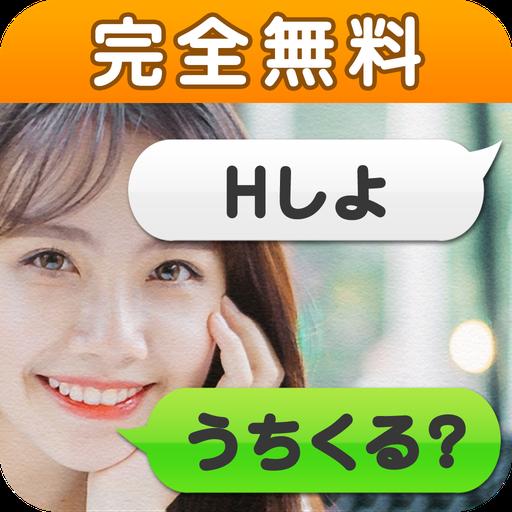 無料出会い系アプリ『うちくる』簡単チャットご近所トーク広場! 社交 App LOGO-APP試玩