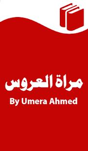 Mirat Ul Uroos - Urdu Novel - náhled