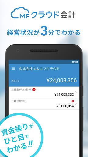 MFクラウド会計・確定申告分析アプリ