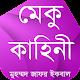 মেকু কাহিনী (মুহম্মদ জাফর ইকবাল)