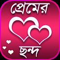 মিষ্টি প্রেমের ছন্দ - Misti premer chondo icon