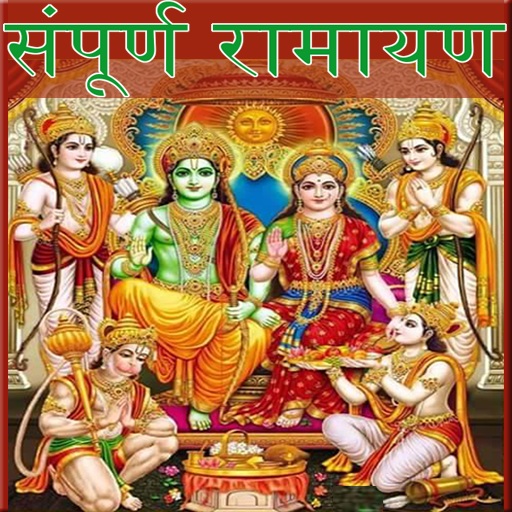 Sampurn Ramayan in Hindi - Apps on Google Play