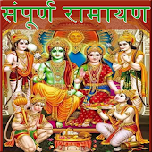 Sampurn Ramayan in Hindi