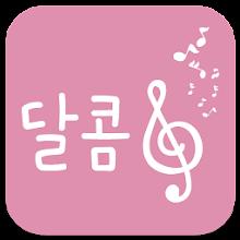 달콤한음악학원 Download on Windows