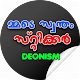 DEONISM - Malayalam Stickers for WhatsApp APK
