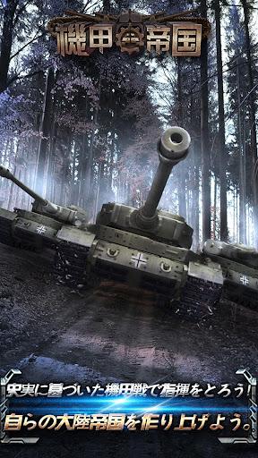 機甲帝国OBTバージョン
