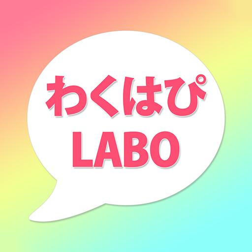 わくはぴLABO 遊戲 App LOGO-硬是要APP
