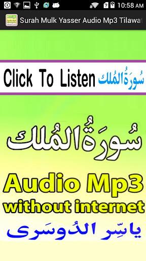 Mp3 Al mulk Audio Tilawat