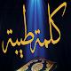 معاني كلمات القرآن كلمة طيبة