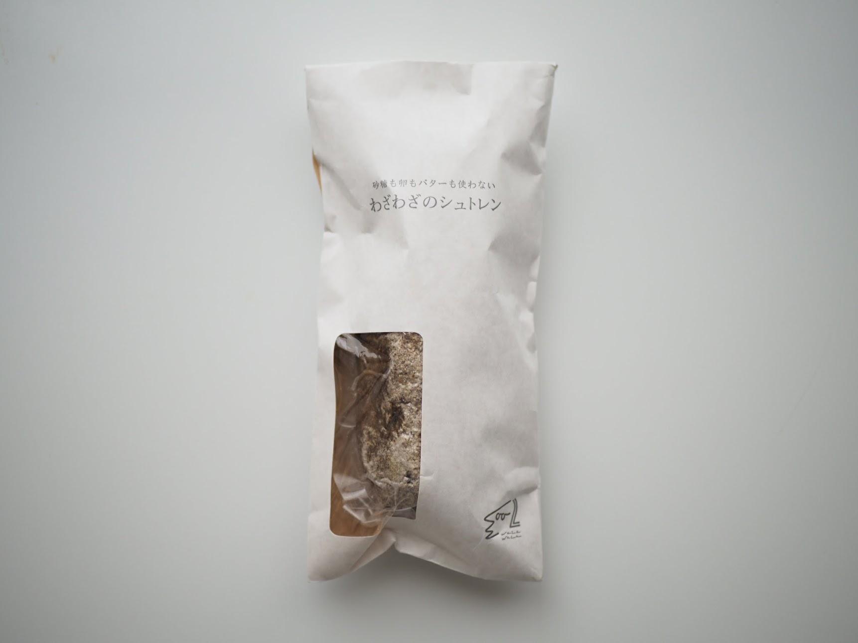 シュトレンの袋