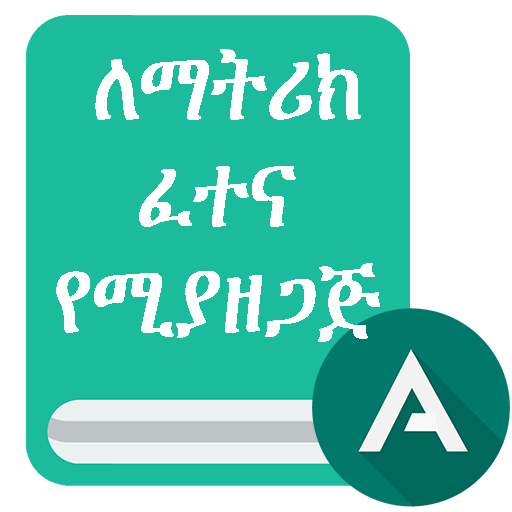 Ethio Matric : Ethiopia Grade 12 and 10 Matric app - Apps on