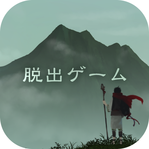 脱出ゲーム 霊峰からの脱出 file APK for Gaming PC/PS3/PS4 Smart TV