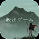 脱出ゲーム 霊峰からの脱出 (game)
