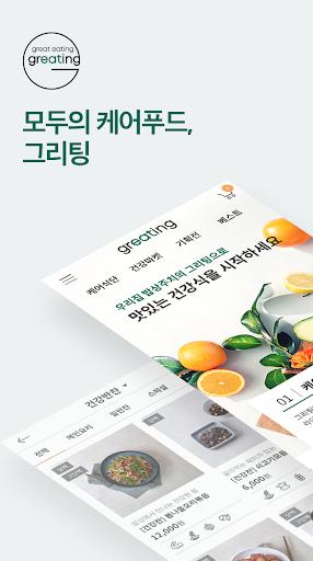 그리팅 - 맛있는 건강식 1.0.1 screenshots 1