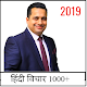 Download Vivek Bindra Quotes in Hindi For PC Windows and Mac