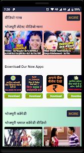 भोजपुरी वीडियो गाना फिल्म – Bhojapuri video gana Apk Download For Android 3