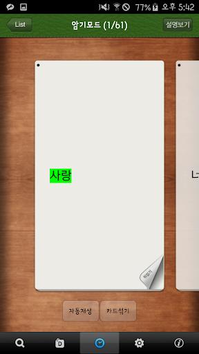 동아 새국어사전 screenshot 5