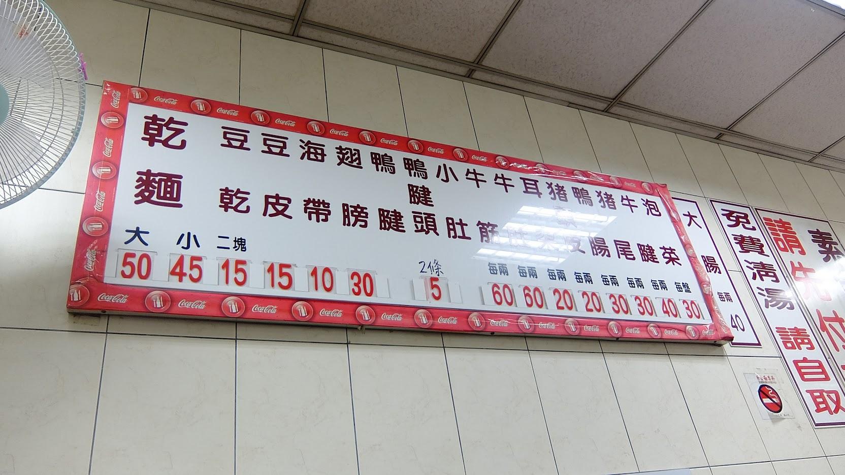 除了乾麵外,滷菜價格是有寫出來的,但在夾取時候根本不會去注意價格阿XDD