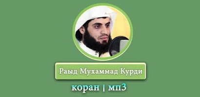 куран казакша скачать