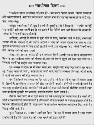 long essay on independence day in hindi