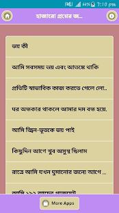 হাজারো প্রশ্নের জবাব মিলবে - náhled