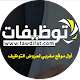 Download توظيفات - tawdifat For PC Windows and Mac