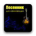 HM Песенник icon